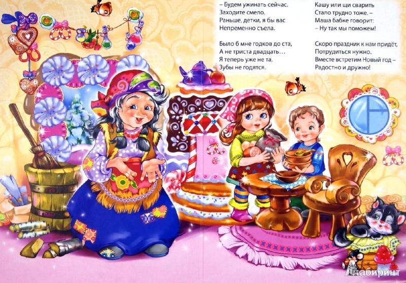 Иллюстрация 1 из 6 для С Новым Годом! - Наталья Ушкина | Лабиринт - книги. Источник: Лабиринт