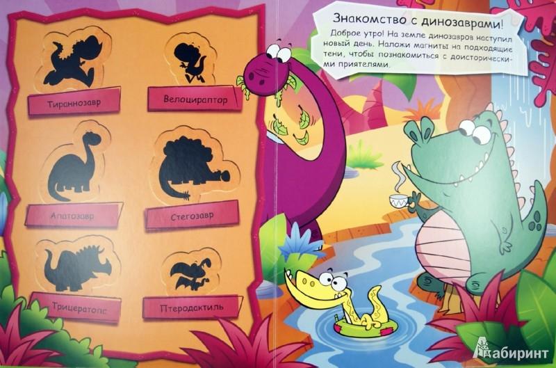 знакомство с динозаврами книга
