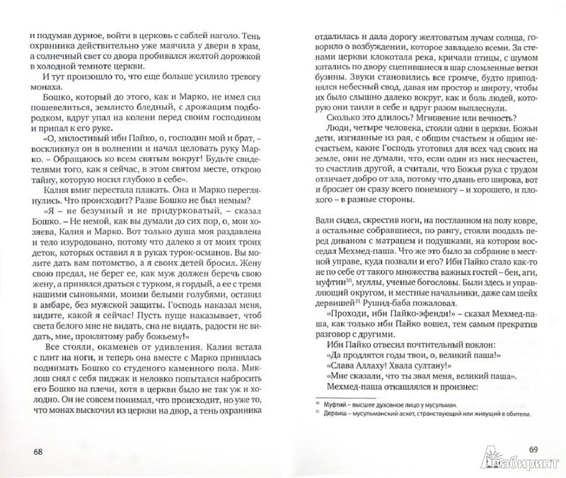Иллюстрация 1 из 3 для Этюды об ибн Пайко. Тройной роман - Оливера Николова   Лабиринт - книги. Источник: Лабиринт