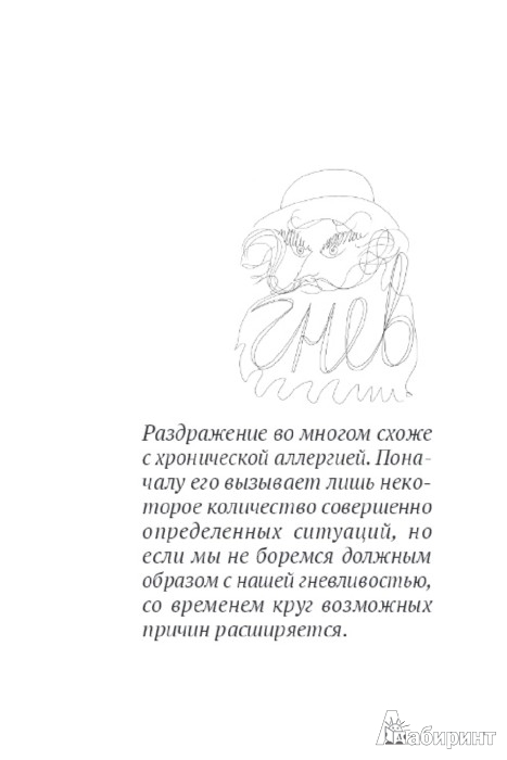 Иллюстрация 1 из 13 для Раздражительность. Родителям, желающим победить гневливость - Екатерина Бурмистрова | Лабиринт - книги. Источник: Лабиринт