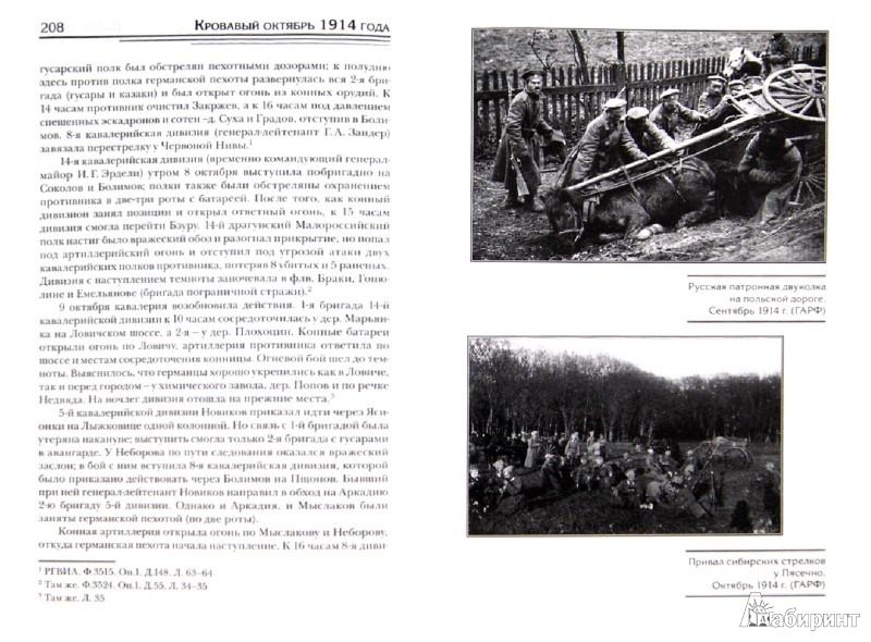 Иллюстрация 1 из 37 для Кровавый октябрь 1914 года - Сергей Нелипович   Лабиринт - книги. Источник: Лабиринт