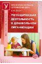 Методическая деятельность в дошкольной организации, Белая Ксения Юрьевна