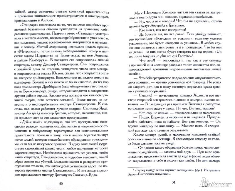 Иллюстрация 1 из 14 для Этюд в багровых тонах - Артур Дойл | Лабиринт - книги. Источник: Лабиринт