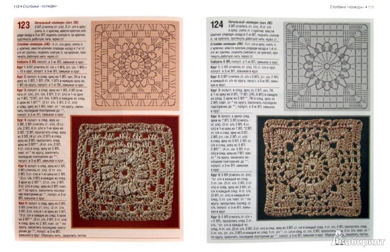 Иллюстрация 1 из 16 для 300 новых узоров вязания крючком. Схемы. Описание. Фото - Линда Шаппер | Лабиринт - книги. Источник: Лабиринт