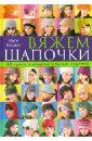 Кэррон Кэти Вяжем шапочки. 40 ярких и очаровательных моделей