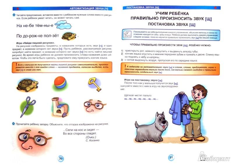Иллюстрация 1 из 17 для Домашняя логопедия - Журавлева, Федиенко | Лабиринт - книги. Источник: Лабиринт