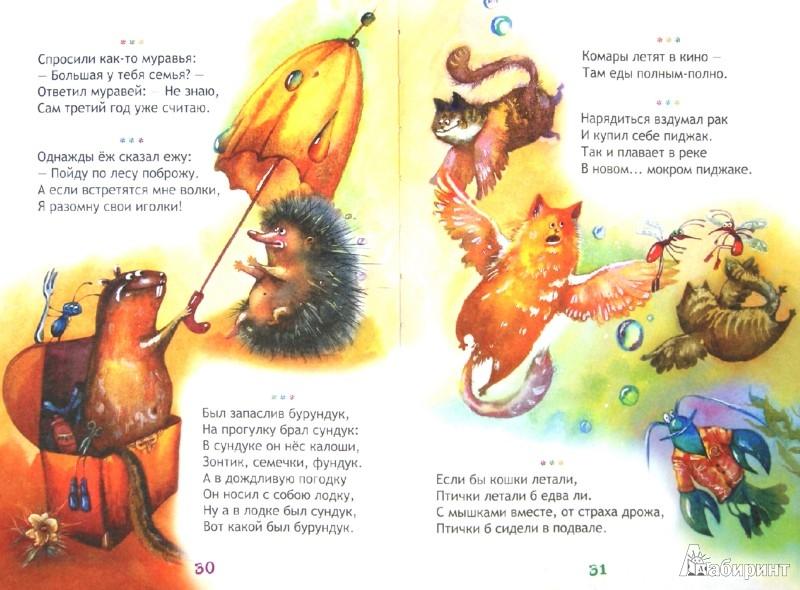 Иллюстрация 1 из 18 для Вкусных вам ромашек - Ринат Курмашев | Лабиринт - книги. Источник: Лабиринт