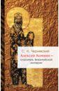 Обложка Алексей Комнин. Спаситель Византийской империи