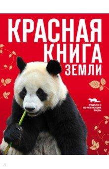 Красная книга Земли бологова в моя большая книга о животных 1000 фотографий