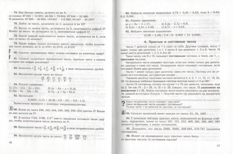 Учебник по математике 6 класс виленкин