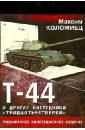 Т-44 и другие наследники «тридцатьчетверки», Коломиец Максим Викторович