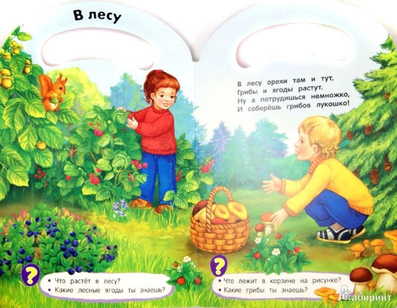 Иллюстрация 1 из 6 для Что где растет? | Лабиринт - книги. Источник: Лабиринт