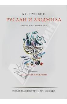 Руслан и Людмила отсутствует евангелие на церковно славянском языке