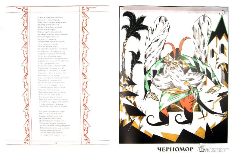 Иллюстрация 1 из 8 для Руслан и Людмила - Александр Пушкин | Лабиринт - книги. Источник: Лабиринт