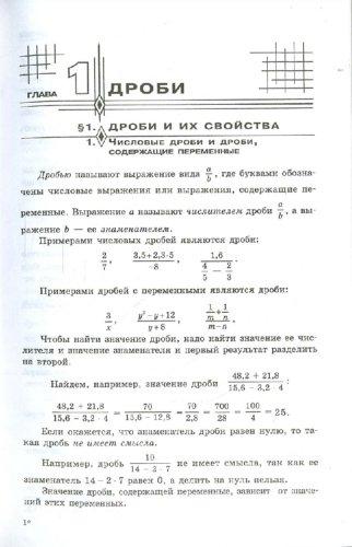 Иллюстрация 1 из 46 для Алгебра. 8 класс. Учебник. ФГОС - Макарычев, Миндюк, Нешков, Феоктистов   Лабиринт - книги. Источник: Лабиринт