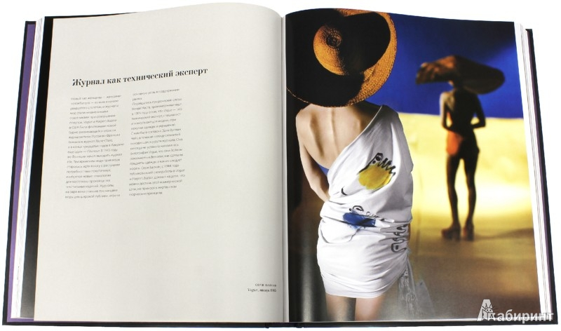 Иллюстрация 1 из 4 для Фотография в моде. Сто лет в Conde Nast - Натали Хершдорфер | Лабиринт - книги. Источник: Лабиринт