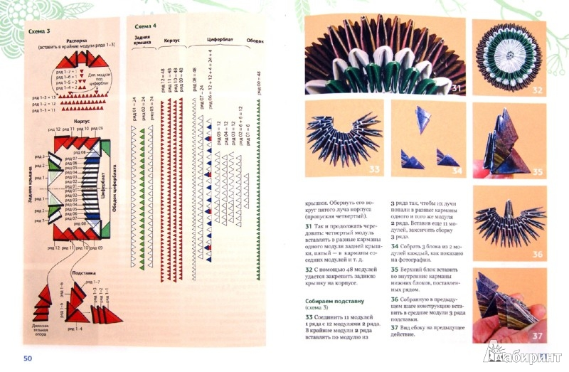 Иллюстрация 1 из 32 для Фигурки из бумаги. Модульное оригами - Серова, Серов | Лабиринт - книги. Источник: Лабиринт