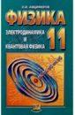 Физика. 11 класс: Учебник, Анциферов Леонид