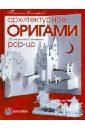 Столярова Татьяна Михайловна Архитектурное оригами. 26 моделей в технике Pop-Up