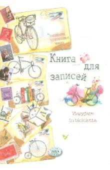 "Книга для записей ""Мои путешествия"" от Лабиринт"