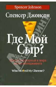 Где мой сыр? Самый популярный в мире метод менеджмента цена