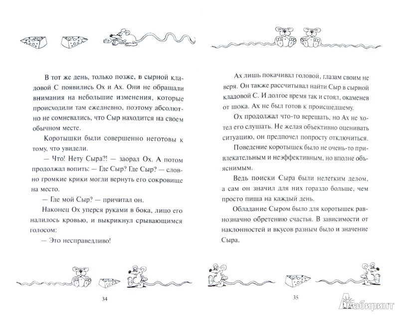 Иллюстрация 1 из 16 для Где мой сыр? Самый популярный в мире метод менеджмента - Спенсер Джонсон | Лабиринт - книги. Источник: Лабиринт