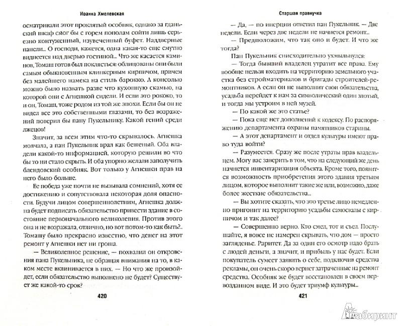 Иллюстрация 1 из 8 для Старшая правнучка. Закон постоянного невезения - Иоанна Хмелевская   Лабиринт - книги. Источник: Лабиринт