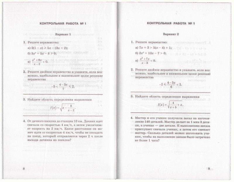 Иллюстрация из для Алгебра класс Контрольные работы  Первая иллюстрация к книге Алгебра 9 класс Контрольные работы Учебное пособие для общеобразовательных учреждений Дудницын Тульчинская