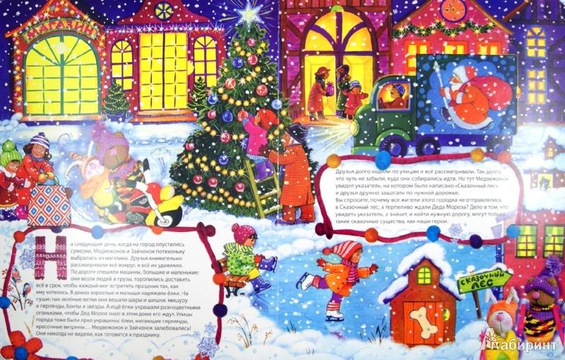 Иллюстрация 1 из 16 для Большое новогоднее приключение - Наталья Селезнева | Лабиринт - книги. Источник: Лабиринт