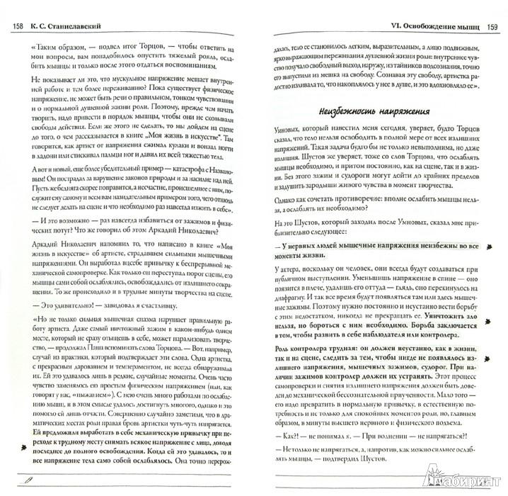 Иллюстрация 1 из 10 для Работа актера над собой. В творческом процессе переживания - Константин Станиславский   Лабиринт - книги. Источник: Лабиринт