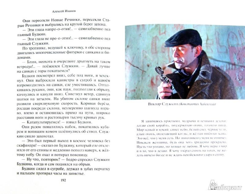 Иллюстрация 1 из 12 для Географ глобус пропил - Алексей Иванов | Лабиринт - книги. Источник: Лабиринт