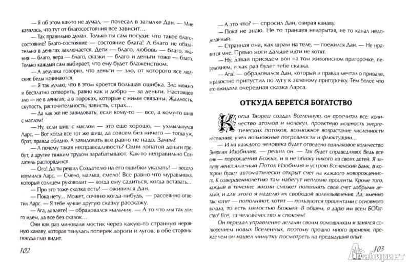 Иллюстрация 1 из 29 для Древо счастья - Ирина Семина | Лабиринт - книги. Источник: Лабиринт