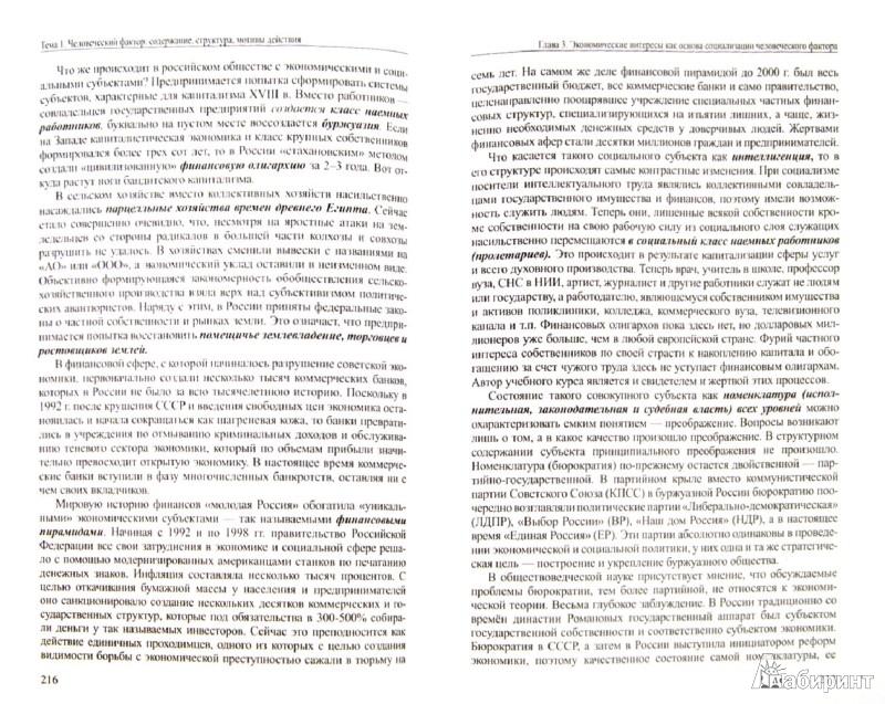 Иллюстрация 1 из 5 для Экономическая теория. В 3-х частях. Часть 1. Социально-экономические системы - Юрий Чуньков | Лабиринт - книги. Источник: Лабиринт