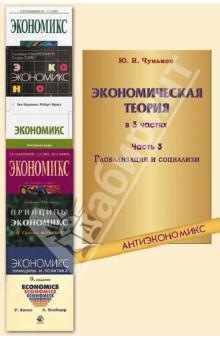 Экономическая теория. В 3-х частях. Часть 3. Глобализация и социализм
