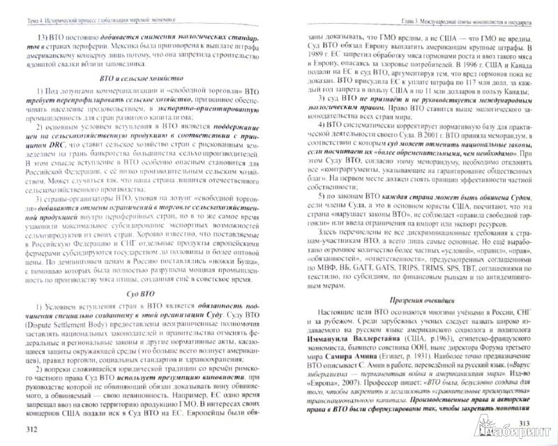 Иллюстрация 1 из 5 для Экономическая теория. В 3-х частях. Часть 3. Глобализация и социализм - Юрий Чуньков | Лабиринт - книги. Источник: Лабиринт