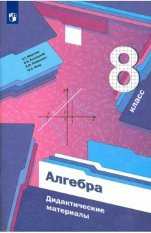 Алгебра. 8 класс. Дидактические материалы. ФГОС