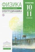 Физика. Электродинамика. 10-11 классы. Учебник. Углубленный уровень. Вертикаль