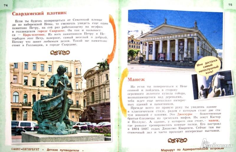 Иллюстрация 1 из 26 для Петербург для детей - Елена Первушина | Лабиринт - книги. Источник: Лабиринт