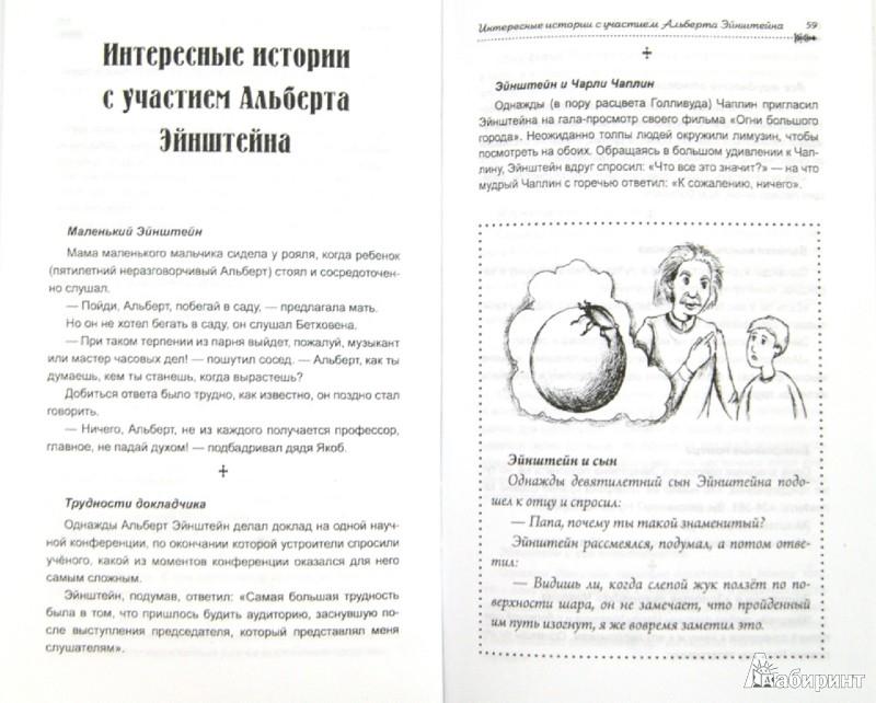 Иллюстрация 1 из 23 для Так говорил Альберт Эйнштейн - Нино Гогитидзе | Лабиринт - книги. Источник: Лабиринт