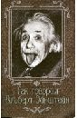 Гогитидзе Нино Так говорил Альберт Эйнштейн