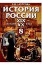�стория России: XIX-ХХ вв 8кл.: Учебник