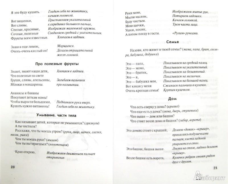 Иллюстрация 1 из 24 для Игротерапия в логопедии. Пальчиковые превращения. Пособие для родителей и педагогов - Светлана Ихсанова | Лабиринт - книги. Источник: Лабиринт