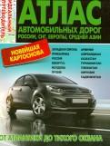 Атлас автомобильных дорог России, СНГ, Европы, Средней Азии. От Атлантики до тихого океана