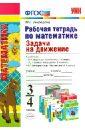Рабочая тетрадь по математике. Задачи на движение. 3 - 4 классы. ФГОС