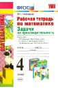 Рабочая тетрадь по математике. Задачи на производительность. 4 класс. ФГОС