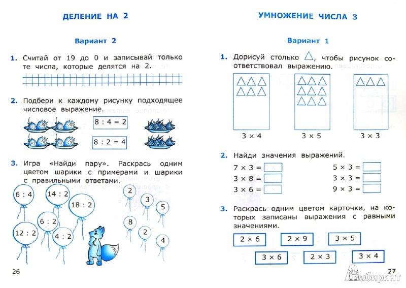 Иллюстрация 1 из 6 для Самостоятельные работы по математике. 2 класс. Часть 2. К учебнику М. И. Моро и др. ФГОС - Любовь Самсонова | Лабиринт - книги. Источник: Лабиринт