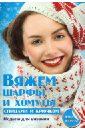 Каминская Елена Анатольевна Вяжем шарфы и хомуты спицами крючком