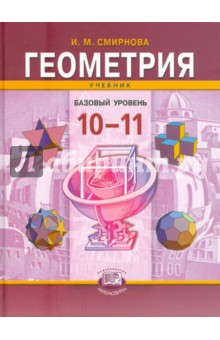 Геометрия. 10-11 классы: Учебник для учащихся общеобразовательных учреждений. Базовый уровень