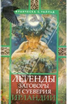 Легенды, заговоры, суеверия Ирландии