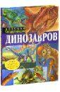 Детская энциклопедия динозавров, Арредондо Франциско